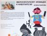 Krotitel Hromádka a jeho zvířátka – bulharská verze
