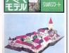 Křivoklát – japonská verze