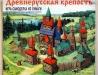 Staroruská pevnost
